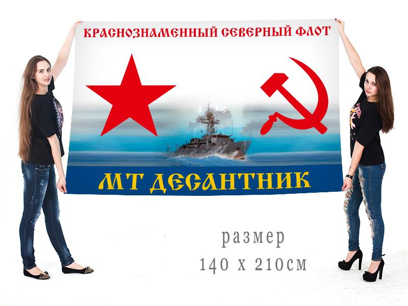 """Большой флаг МТ """"Десантник"""" Северного флота"""