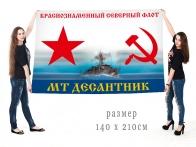 Большой флаг МТ Десантник Северного флота