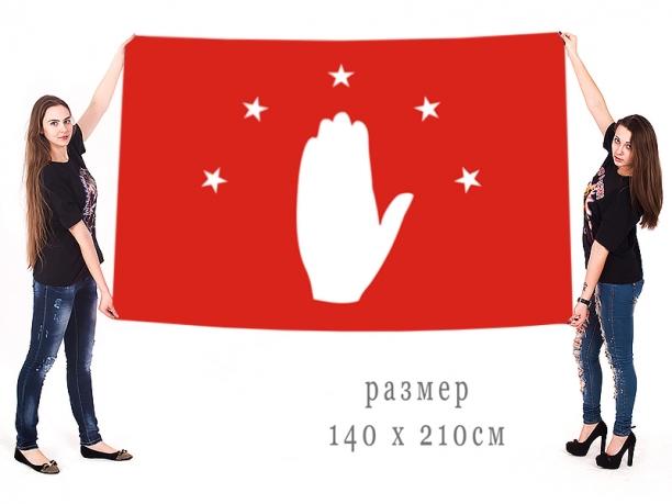 Большой флаг муниципального образования Абазинский район