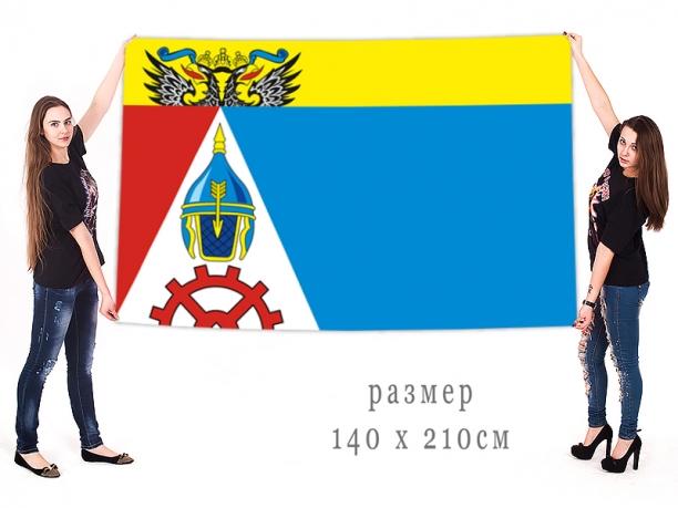 Большой флаг муниципального образования Аксайский район