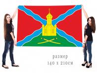 Большой флаг муниципального образования Багаевский район