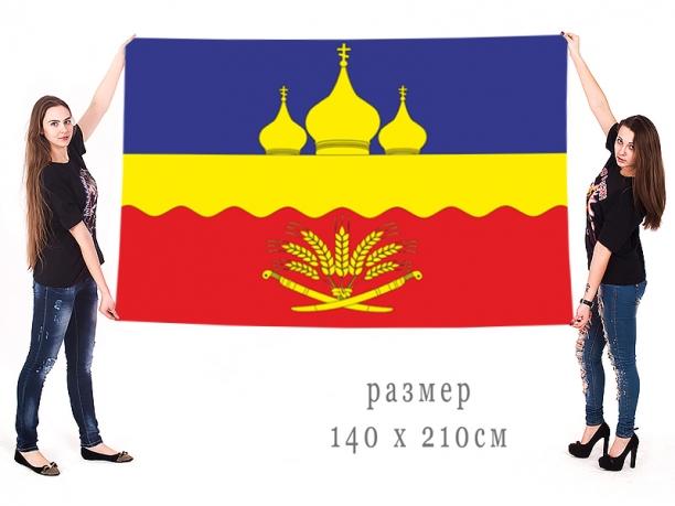 Большой флаг муниципального образования Боковский район