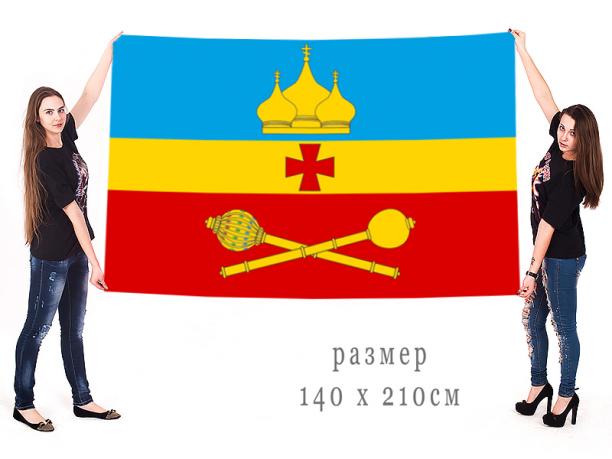 Большой флаг муниципального образования Егорлыкский район