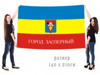 Большой флаг муниципального образования город Заозёрный