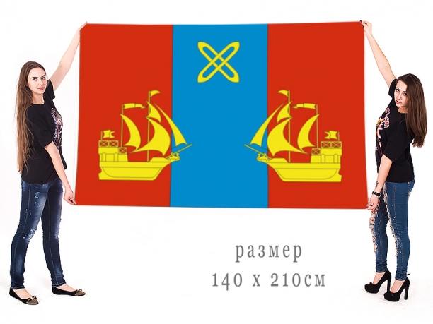 Большой флаг муниципального образования городское поселение Яхрома