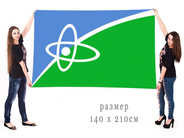 Большой флаг муниципального образования городской округ Протвино