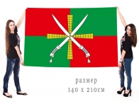 Большой флаг муниципального образования Кагальницкий район