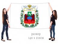 Большой флаг муниципального образования Каргасокский район