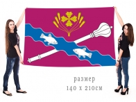 Большой флаг муниципального образования Константиновский район
