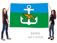 Большой флаг муниципального образования Лазовский район