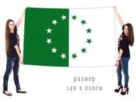 Большой флаг муниципального образования Малгобекский район