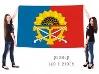 Большой флаг муниципального образования Миллеровский район