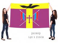 Большой флаг муниципального образования Пролетарский район