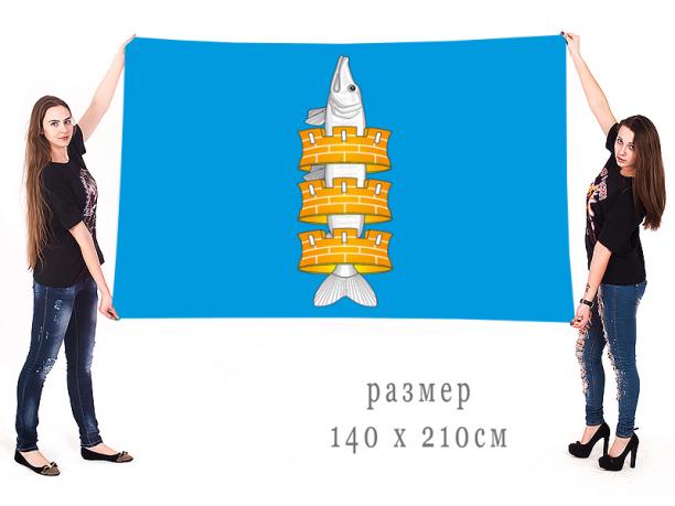 Большой флаг муниципального образования Рыбинский район