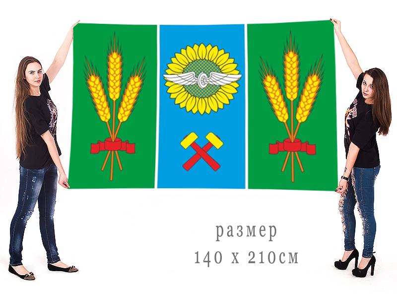 Большой флаг муниципального образования Сальский район