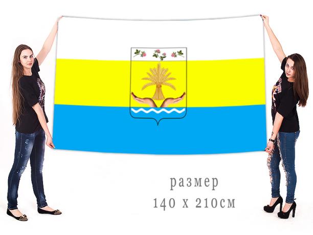 Большой флаг муниципального образования Тарумовский район