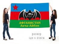 """Большой флаг """"Мусульманского"""" батальона в ДРА"""