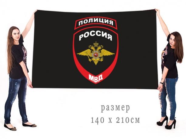 Большой флаг МВД Полиция России