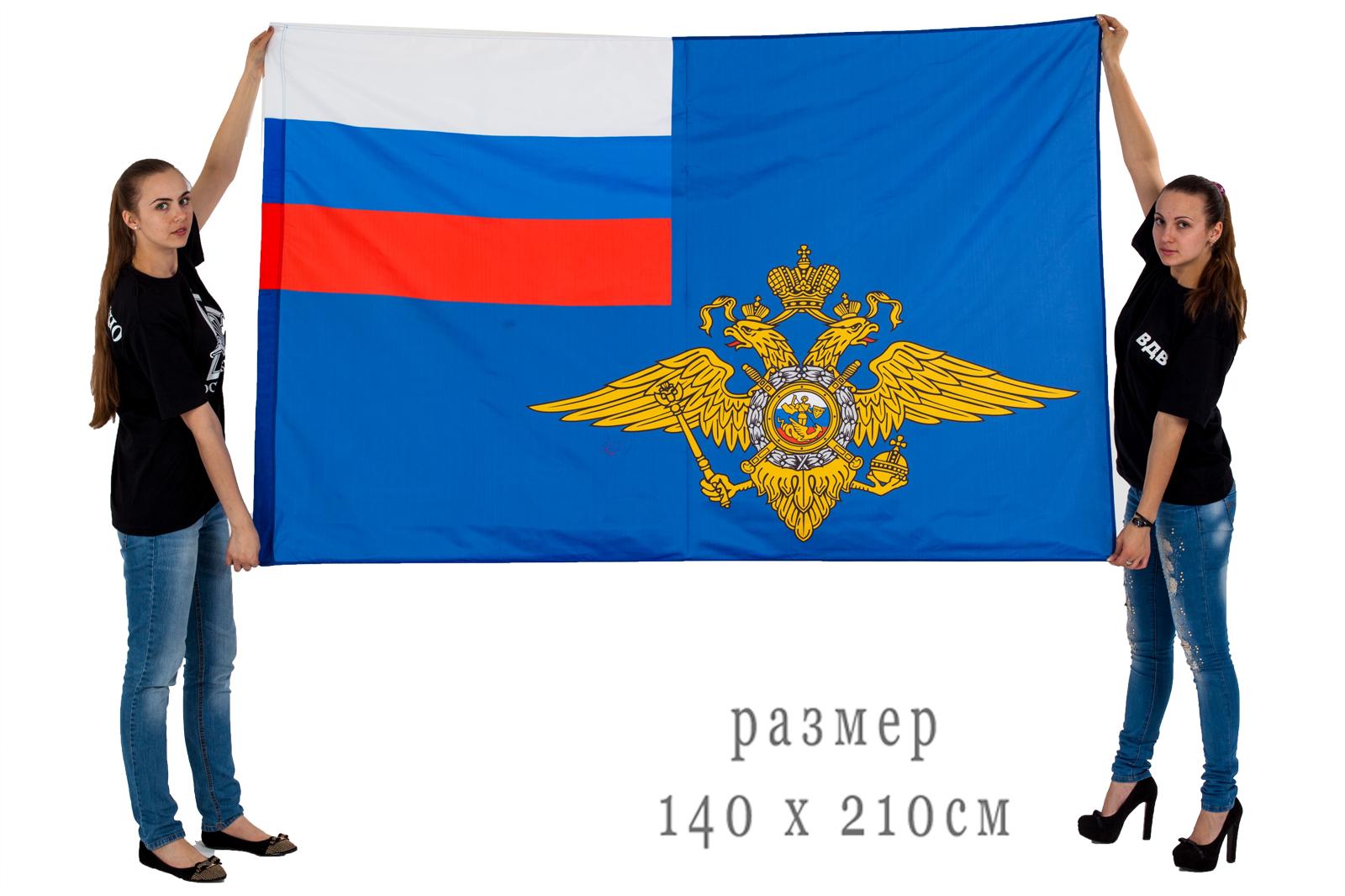 Большой флаг МВД России