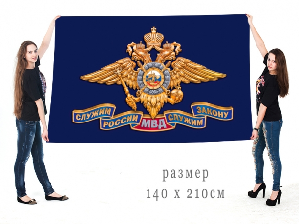Большой флаг МВД России с девизом