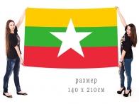 Большой флаг Мьянмы