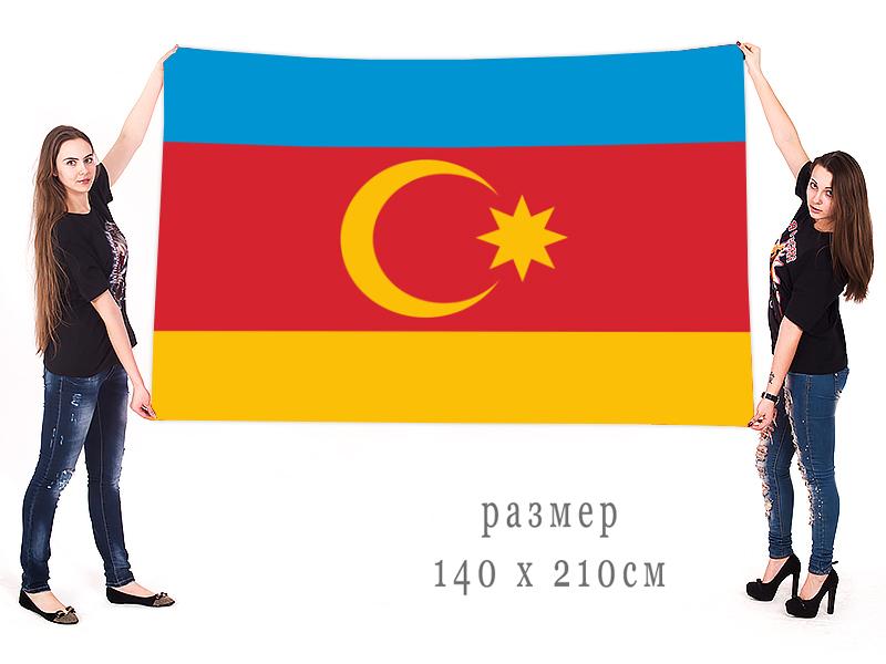 Большой флаг Нахичеванской Автономной Республики