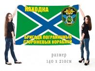 Большой флаг Находкинской 16 ОБрПСКР