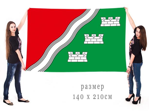 Большой флаг Наро-Фоминского муниципального района