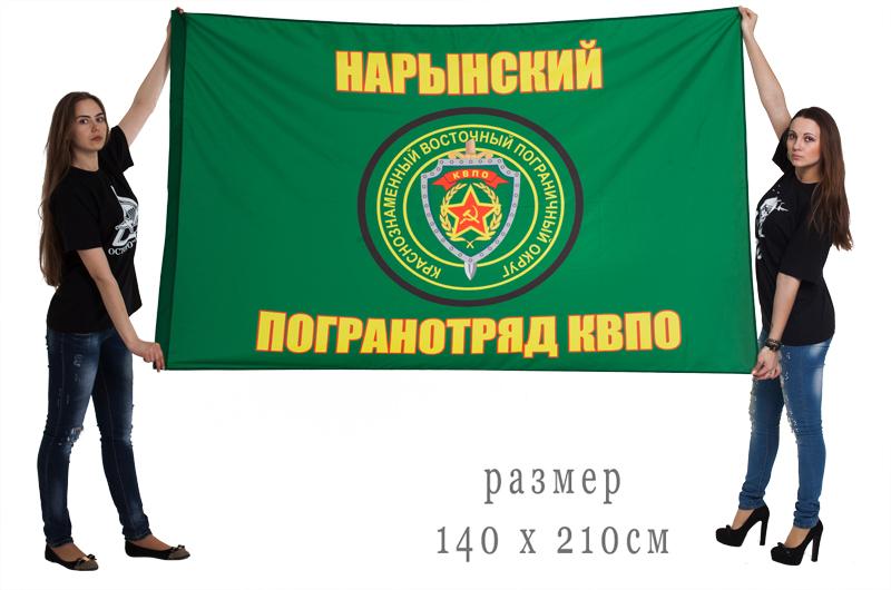 Большой флаг «Нарынский пограничный отряд»