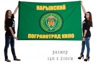 Флаг «Нарынский пограничный отряд»