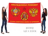 Большой флаг Наследники победы ГСВГ