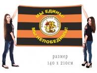 Большой флаг Наследники победы