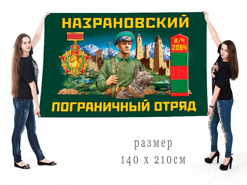 Большой флаг Назрановского ПогО