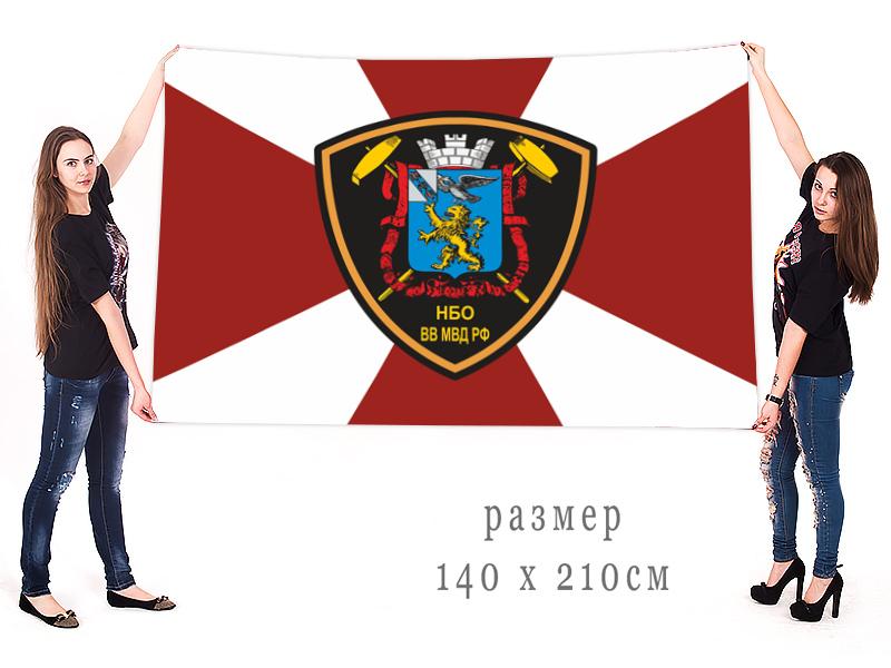 Большой флаг НБО ВВ МВД РФ