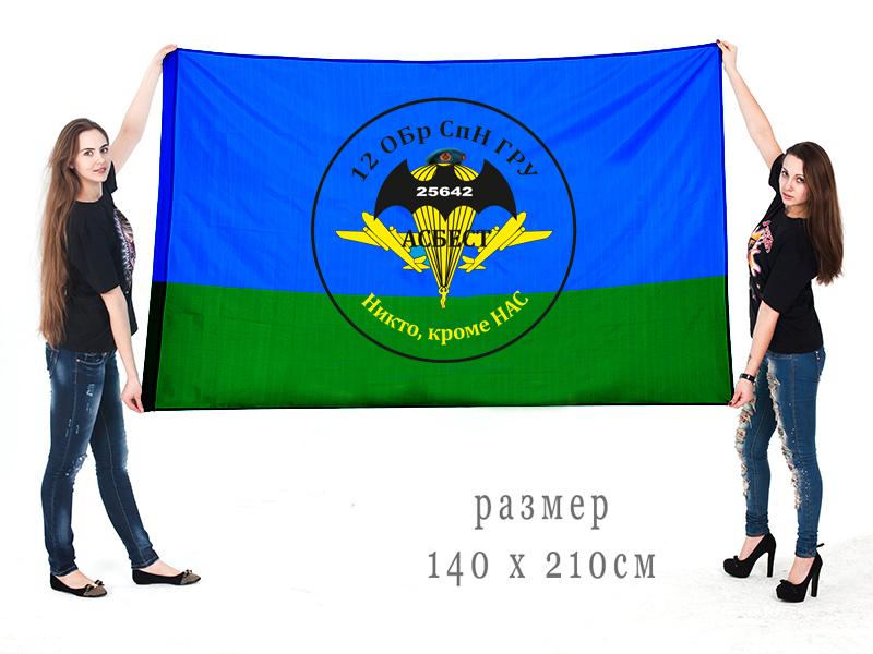 Большой флаг «Никто, кроме нас» 12 отдельной бригады спецназа ГРУ
