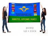 Большой флаг «Никто, кроме нас» Международного совета десантного братства