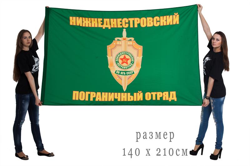 Большой флаг «Нижнеднестровский пограничный отряд»