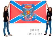 Большой флаг Новороссии