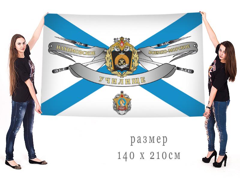 Большой флаг НВМУ