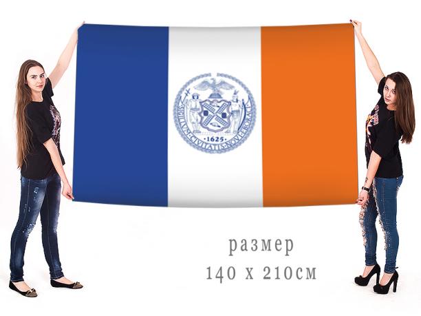Большой флаг Нью-Йорка