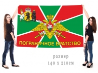 Большой флаг областного Ярославского братства пограничников