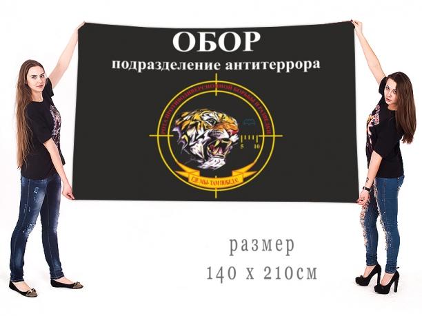 Большой флаг ОБОР рота противодиверсионной борьбы и разведки