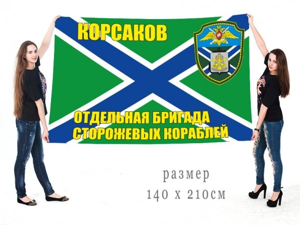 Большой флаг ОБрПСКР Корсаков
