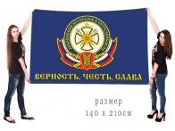 """Большой флаг общественной организации """"Ассоциация ветеранов служб безопасности"""""""