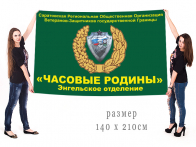 """Большой флаг общественной организации """"Часовые Родины"""""""