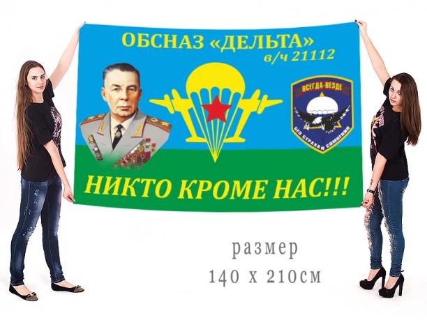 Большой флаг ОБСНаз Дельта