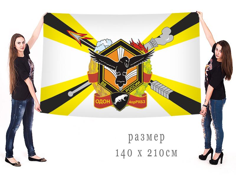 Большой флаг ОДОН 4 ОР РХБЗ
