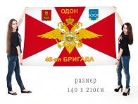 Большой флаг ОДОН 46 ОБрОН