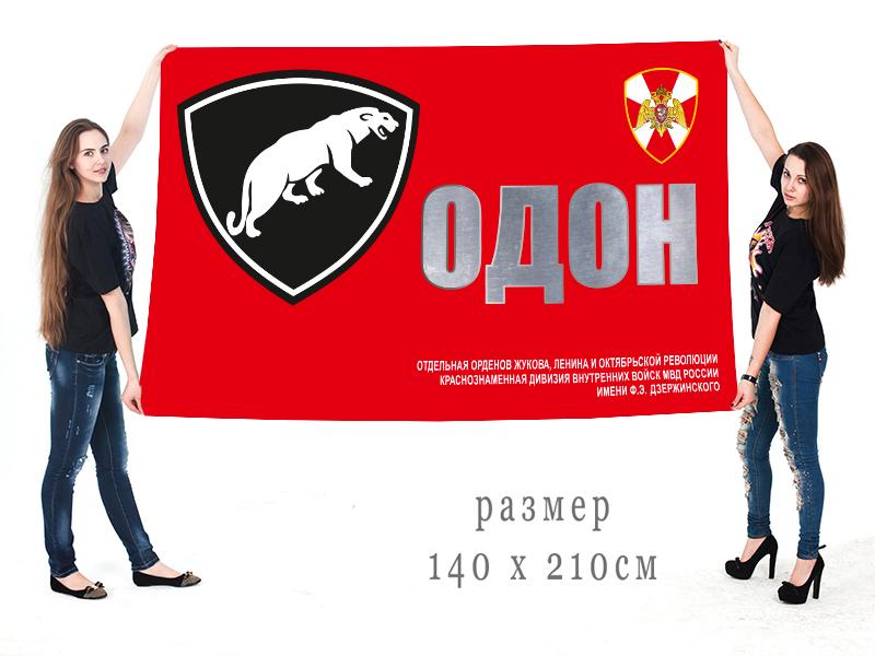 Большой флаг ОДОН имени Дзержинского