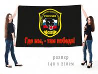 Большой флаг ОДОН Росгвардии